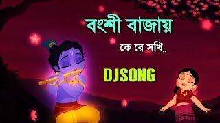 Bongsi bajay ke re sokhi   Bengali adhunik Dj   DJ AMIT MIX   by mixworld