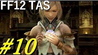 (コメ付き)【TAS】FF12 WIP【part10】