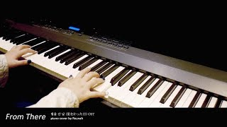 "별을 산 날 星をかった日 OST : ""From There"" Piano cover 피아노 커버 - Acoustic Cafe"