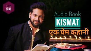 Kismat- ek prem kahani | heart touching video| audio book | 2021