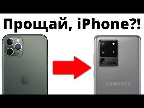 ПРОДАЮ iPhone 11 Pro Max, беру Samsung Galaxy S20 Ultra!
