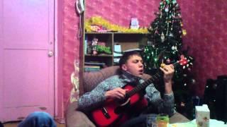Серега - Половинка (Песня под гитару)