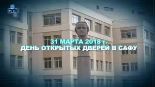День открытых дверей в САФУ пройдёт 31 марта 2018 года