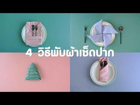 Myhome ทำเอง ตอน 4 วิธีพับผ้าเช็ดปาก