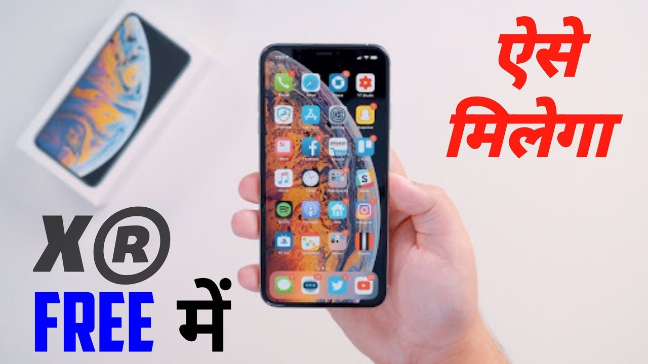 Aise Milega Free Me Iphone Xr Le Lo