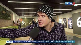 BadComedian Зрительские Чудеса - Миллиард (#НахерМстителей)