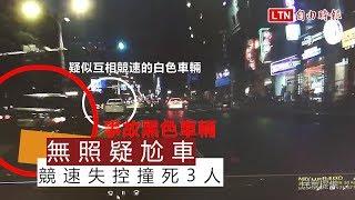 【畫面更新】恐怖!無照男北市鬧區尬車衝進騎樓 撞死3人