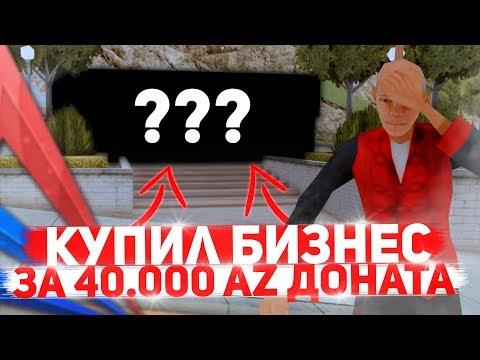 КУПИЛ БИЗНЕС ЗА 40000 AZ ДОНАТА SAMP ARIZONA RP