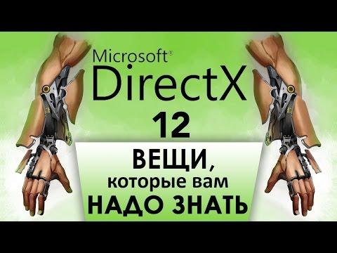 Все, что нужно знать о DirectX 12