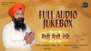 jukebox | Soi Soi Deve | Bhai Amarjit Singh Anmol | Shabad Gurbani | Full Album | Audio
