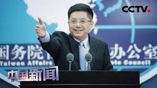 [中国新闻] 国台办:美售台武器严重损害台海和平稳定 | CCTV中文国际