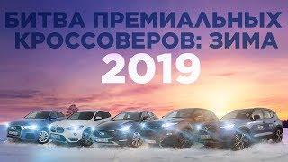 Битва Кроссоверов 2019 / Премиум: Audi Q3, BMW X1, Infiniti QX30, Range Rover Evoque & Volvo XC40