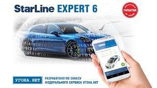 StarLine Expert 6 - автосигнализация 2019 модельного года