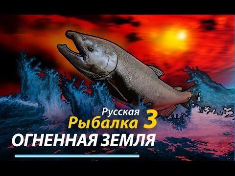 Русская Рыбалка 3 Загрузить игру