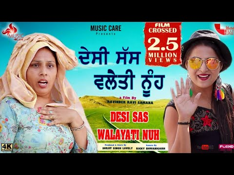 Desi Sass Valety Nooh (FULL HD)   New Punjabi Full Movie 2019   Comedy Funny Movie  !! MUSIC CARE