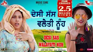 Desi Sass Valety Nooh (FULL HD) | New Punjabi Full Movie 2019 | Comedy Funny Movie  !! MUSIC CARE