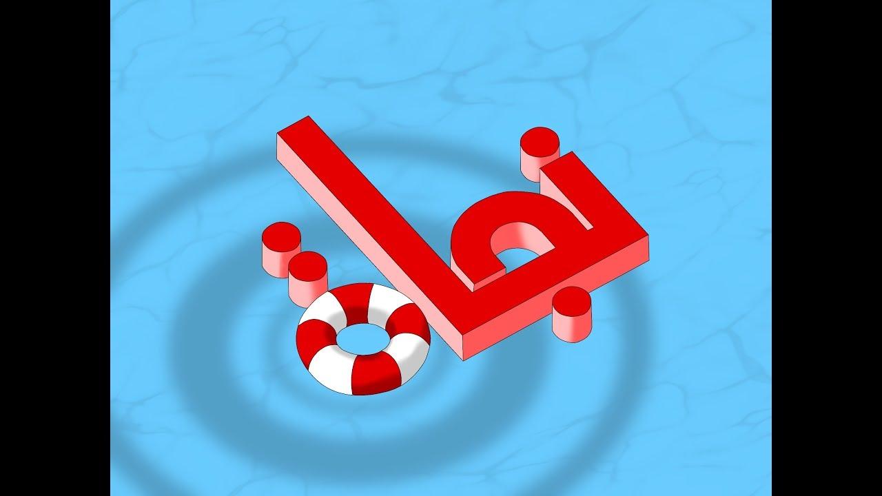 تصميم اسم نجاة Najat مع معنى الاسم Youtube