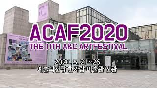 ACAF2020 개막식, 전시 영상