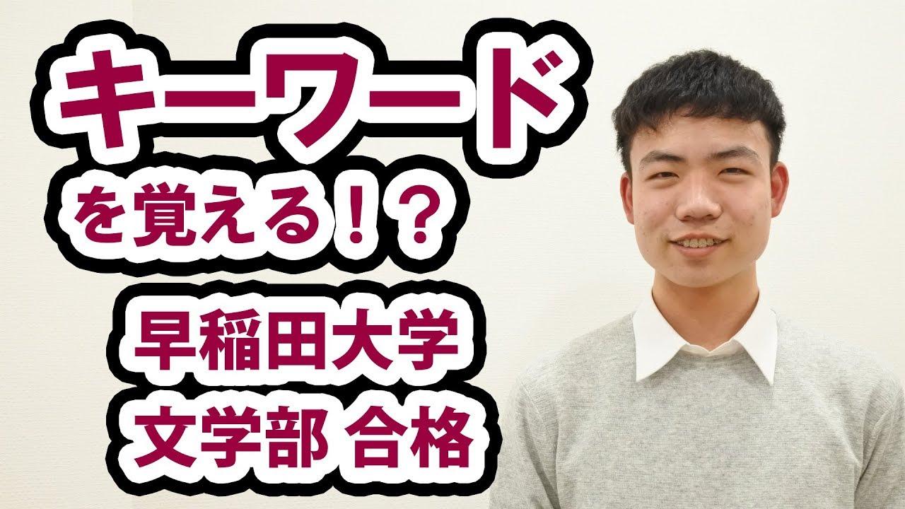 早稲田大学文学部合格者に聞く!