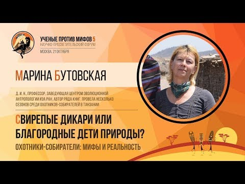 Мифы про охотников-собирателей. Марина Бутовская. Ученые против мифов 5-8