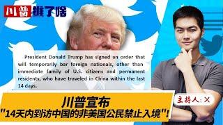 """川普宣布 """"14天内到访中国的非美国公民禁止入境""""! 《总统推了啥》2020.01.31 第20期"""