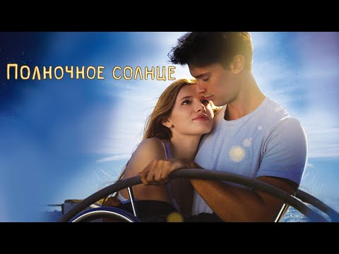 Полночное солнце / Midnight Sun (2018) /  Драма, Мелодрама