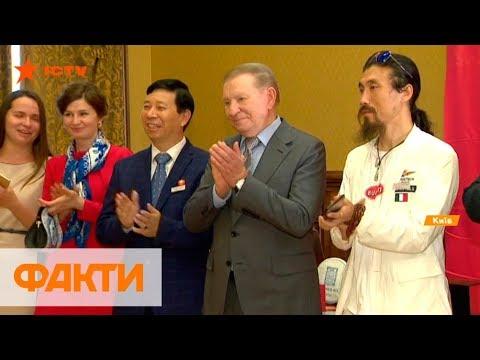 Факти ICTV: Фонд Леонида Кучмы принял делегацию из Китая - как прошла встреча