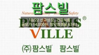 [세력주닷컴 신규상장정보] 팜스빌 - 10월22일신규상…