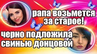 ДОМ 2 СВЕЖИЕ НОВОСТИ И СЛУХИ 14 МАРТА 2019 (14.03.2019