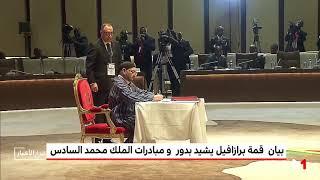 البيان الختامي لرؤساء الدول والحكومات المجتمعين خلال القمة الأولى حول حوض الكونغو