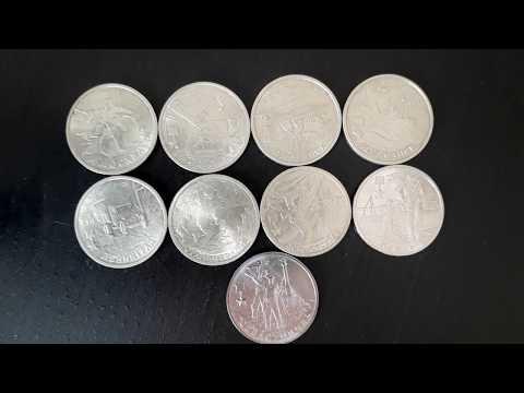 Юбилейные монеты России города-герои 2 рубля 2000, 2017 обзор цена