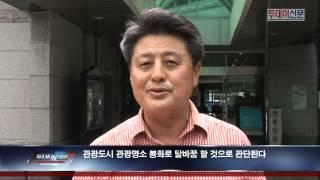 [봉화군수/ 박노욱]  관광 산업화를 위한 앞으로의 계…