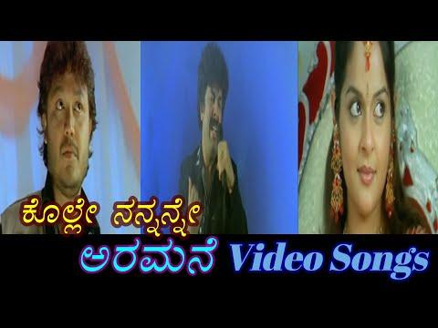 Aaramane - Kannada Video Songs - Kolle Nannanne