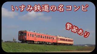 【警笛あり】いすみ鉄道キハ52