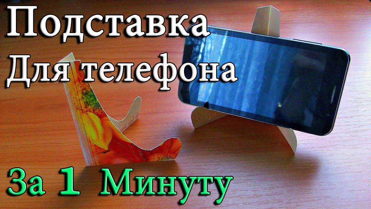 Телефон своими руками дома