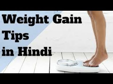 वजन कैसे बढ़ाये। HOW TO GAIN WEIGHT FAST NATURALLY