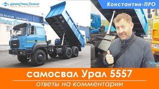 Самосвал АС 10-12 Урал 5557-80Е5