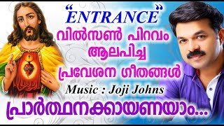 പ്രാർത്ഥനക്കായണയാം ..# Christian Devotional Songs Malayalam 2018  # Hits Of Wilson Piravom