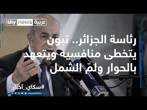 رئاسة الجزائر.. تبون يتخطى منافسيه ويتعهد بالحوار ولمّ الشمل  - نشر قبل 13 ساعة