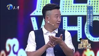 """你看谁来了20170708潘长江与干儿子同台 现场""""家暴""""场面混乱"""