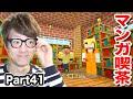 【マインクラフト】Part41 - マンガ喫茶作り!【セイキン夫婦のマイクラ】
