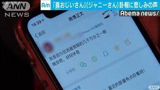 「喜おじいさん」中国でもジャニーさん訃報に悲しみ(19/07/11)