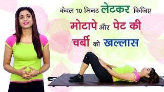 मोटापा और पेट कम करने का 5 गजब आसान तरीके   5 Super Easy Exercise for belly fat