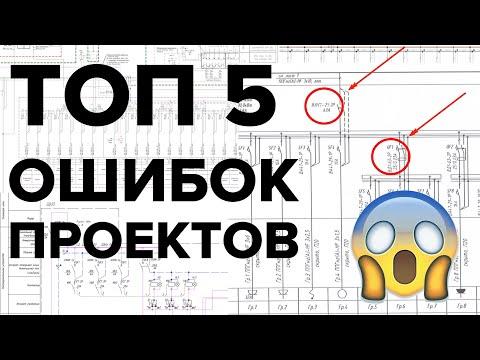 Топ 5 - ошибки в электрощитах. Проекты   KonstArtStudio