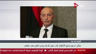 رئيس مجلس النواب الليبي: نرفض حمل السلاح خارج سلطة الدولة