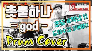 촛불하나 - god(지오디) / Drum Cover(드럼커버) - 초등학교4학년(키즈반) 드럼수강 3개월차 …