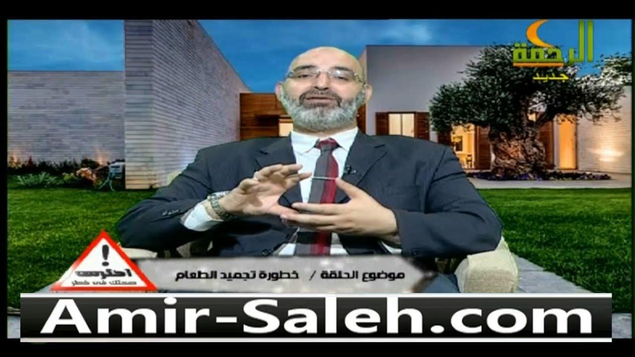 خطورة تجميد الطعام | الدكتور أمير صالح | احترس صحتك في خطر