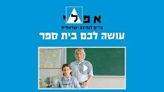 """אפי בי""""ס לנהיגה ישראלית - עושה לכם בית ספר"""