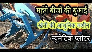 महंगे बीजों की बुआई खेती की आधुनिक मशीन | Pneumatic Planter