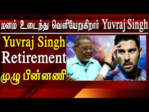 yuvraj singh retirement yuvraj is retiring out of frustration tamil news  cricketer yuvraj singh has finally announced his retirement international cricket matches. but the tamil nadu cricket experts says that yuvraj singh is retiring with frustrations in an interview to red pix channel cricket expert said that bcci never utilised yuvraj singh and even today they are blocking his growth and which was the main reason for yuvraj singh to announce his retirement, expert also said yuvraj was able to fight the cancersuccessfully but at the same time he was not given proper opportunity by the indian cricket council.       tamil news today    For More tamil news, tamil news today, latest tamil news, kollywood news, kollywood tamil news Please Subscribe to red pix 24x7 https://goo.gl/bzRyDm red pix 24x7 is online tv news channel and a free online tv